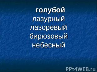 голубой лазурный лазоревый бирюзовый небесный