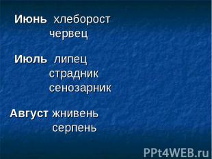 Июнь хлеборост червец  Июль липец страдник сенозарник Август