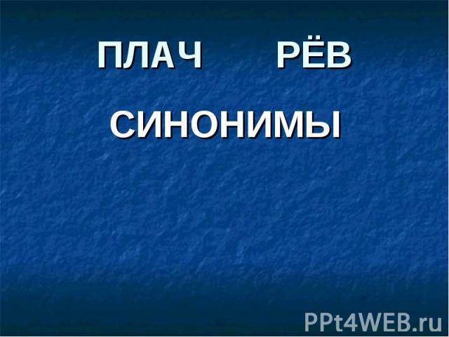 ПЛАЧ РЁВ СИНОНИМЫ