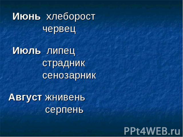 Июнь хлеборост червец  Июль липец страдник сенозарник Август жнивень серпень