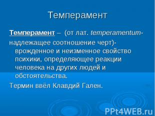 Темперамент – (от лат. temperamentum- Темперамент – (от лат. temperamentum- надл