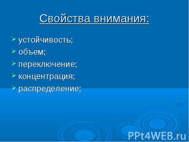 устойчивость; устойчивость; объем; переключение; концентрация; распределение;