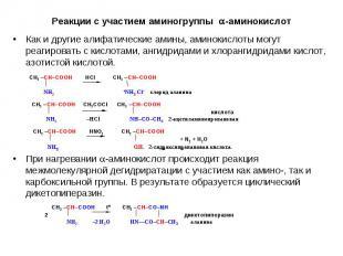 Как и другие алифатические амины, аминокислоты могут реагировать с кислотами, ан
