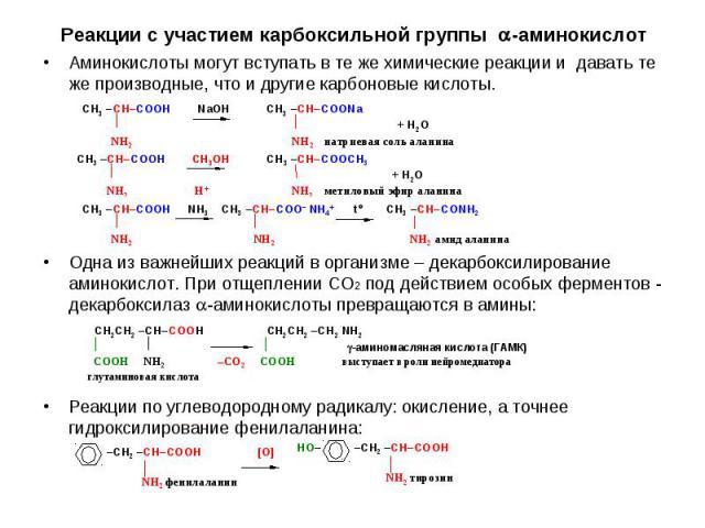 Аминокислоты могут вступать в те же химические реакции и давать те же производные, что и другие карбоновые кислоты. Аминокислоты могут вступать в те же химические реакции и давать те же производные, что и другие карбоновые кислоты. Одна из важнейших…