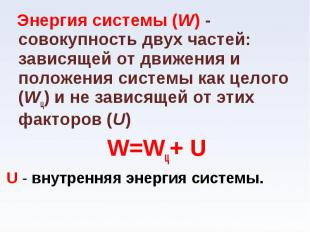 Энергия системы (W) - совокупность двух частей: зависящей от движения и положени