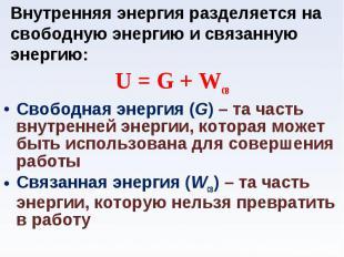 U = G + Wсв U = G + Wсв Свободная энергия (G) – та часть внутренней энергии, кот