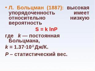 Л. Больцман (1887): высокая упорядоченность имеет относительно низкую вероятност