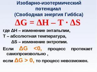 ΔG = ΔH – T · ΔS ΔG = ΔH – T · ΔS где ΔH – изменение энтальпии, Т – абсолютная т
