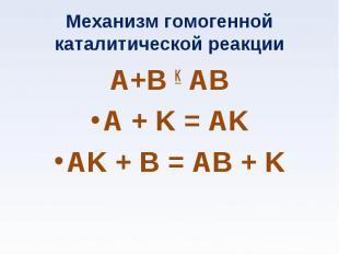 А+В К АВ А+В К АВ A + K = AK AK + B = AB + K