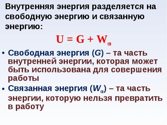 U = G + Wсв U = G + Wсв Свободная энергия (G) – та часть внутренней энергии, которая может быть использована для совершения работы Связанная энергия (Wсв) – та часть энергии, которую нельзя превратить в работу