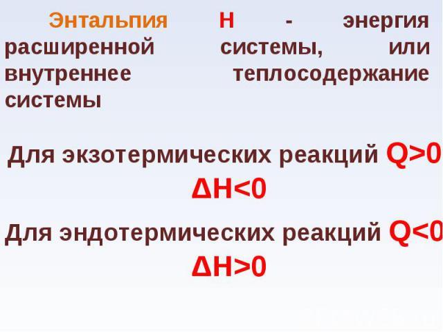 Для экзотермических реакций Q>0, ΔH<0 Для экзотермических реакций Q>0, ΔH<0 Для эндотермических реакций Q<0, ΔH>0