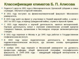 Родился 5 августа 1891 года в Малоархангельске Орловской губернии в семье служащ