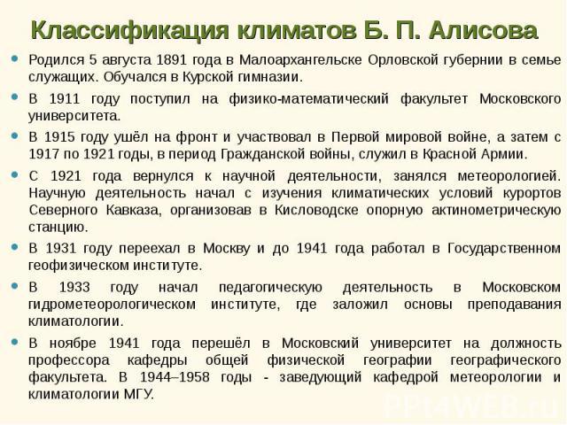 Родился 5 августа 1891 года в Малоархангельске Орловской губернии в семье служащих. Обучался в Курской гимназии. Родился 5 августа 1891 года в Малоархангельске Орловской губернии в семье служащих. Обучался в Курской гимназии. В 1911 году поступил на…