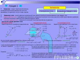 Кинематика – раздел теоретической механики, Кинематика – раздел теоретической ме