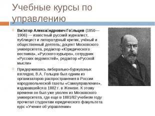 Ви ктор Алекса ндрович Го льцев(1850—1906)— известный русский журнал
