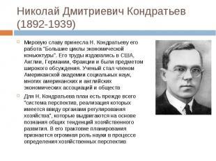 """Мировую славу принесла Н. Кондратьеву его работа """"Большие циклы экономическ"""