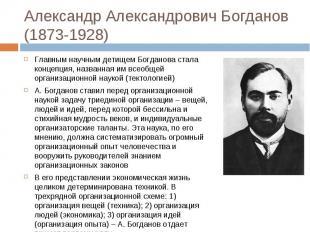 Главным научным детищем Богданова стала концепция, названная им всеобщей организ