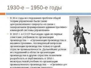В 30-е годы исследования проблем общей теории управления были также централизова