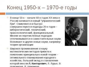 """В конце 50-х – начале 60-х годов XX века в России начинается новый """"управле"""
