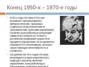 В 60-е годы XX века в России возникают организационно-кибернетические, правовые,