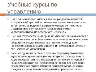 В.А. Гольцев придерживался теории разделения властей, которая своей третьей част