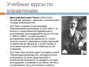 Дми трий Ива нович Пихно (1853-1913)— российский экономист, журналис