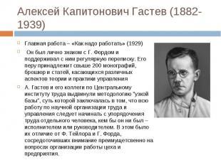 Главная работа – «Как надо работать» (1929) Главная работа – «Как надо работать»