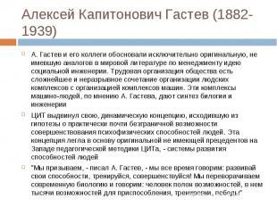 А. Гастев и его коллеги обосновали исключительно оригинальную, не имевшую аналог