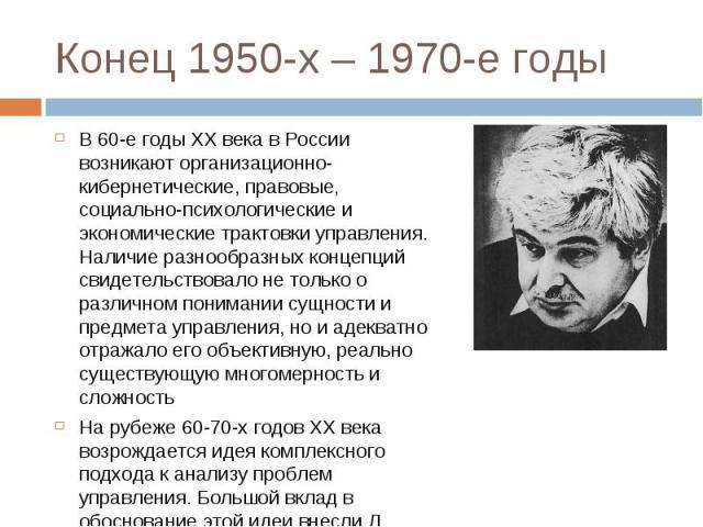 В 60-е годы XX века в России возникают организационно-кибернетические, правовые, социально-психологические и экономические трактовки управления. Наличие разнообразных концепций свидетельствовало не только о различном понимании сущности и предмета уп…