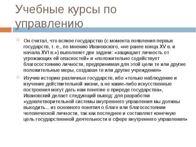Он считал, что всякое государство (с момента появления первых государств, т. е., по мнению Ивановского, «не ранее конца XV в. и начала XVI в.») выполняет две задачи: «защищает личность от угрожающих ей опасностей» и «положительно содействует благосо…