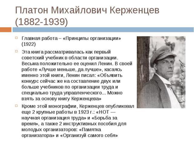 Главная работа – «Принципы организации» (1922) Главная работа – «Принципы организации» (1922) Эта книга рассматривалась как первый советский учебник в области организации. Весьма положительно ее оценил Ленин. В своей работе «Лучше меньше, да лучше»,…