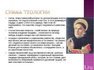 Автор, Фома Аквинский ратовал за централизацию власти, указывая, что над Вселенн