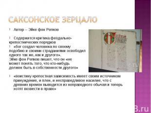 Автор – Эйке фон Репков Автор – Эйке фон Репков Содержится критика феодально- кр