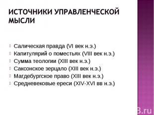Салическая правда (VI век н.э.) Капитулярий о поместьях (VIII век н.э.) Сумма те