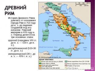 История Древнего Рима длилась от основания городаРимв753 году