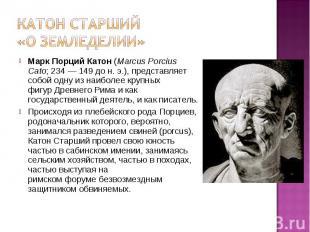 Марк Порций Катон(Marcus Porcius Cato;234—149 до н. э.),