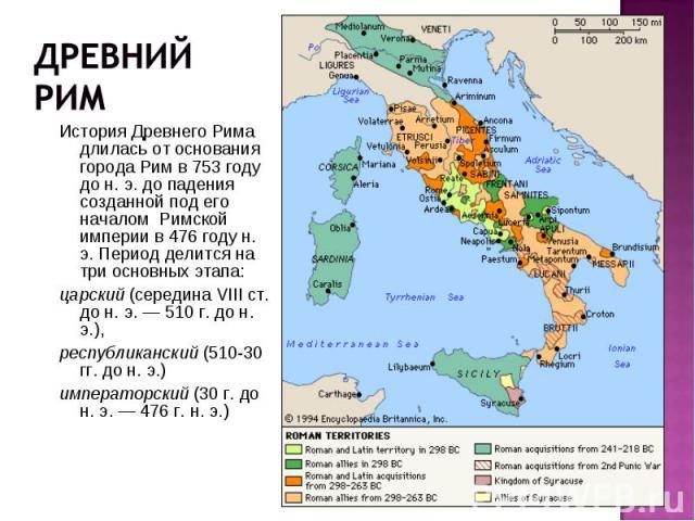 История Древнего Рима длилась от основания городаРимв753 году до н. э.до падения созданной под его началом Римской империив 476 годун. э.Период делится на три основных этапа: История Древнего Рима длил…