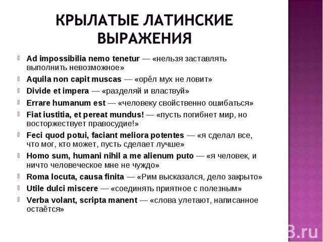 Ad impossibilia nemo tenetur— «нельзя заставлять выполнить невозможное» Ad impossibilia nemo tenetur— «нельзя заставлять выполнить невозможное» Aquila non capit muscas— «орёл мух не ловит» Divide et impera— «разделяй и властв…