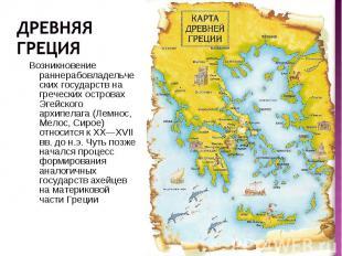 Возникновение раннерабовладельческих государств на греческих островах Эгейского