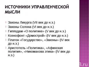Законы Ликурга (VII век до н.э.) Законы Солона (VI век до н.э.) Гипподам «О поли