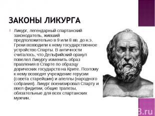 Ликург, легендарный спартанский законодатель, живший предположительно в 9 или 8