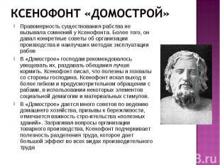 Правомерность существования рабства не вызывала сомнений у Ксенофонта. Более тог