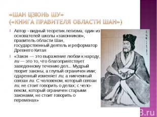Автор - видный теоретик легизма, один из основателей школы «законников», правите