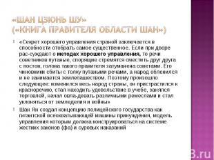 «Секрет хорошего управления страной заключается в способности отобрать самое сущ