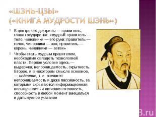 В центре его доктрины — правитель, глава государства: «мудрый правитель — тело,