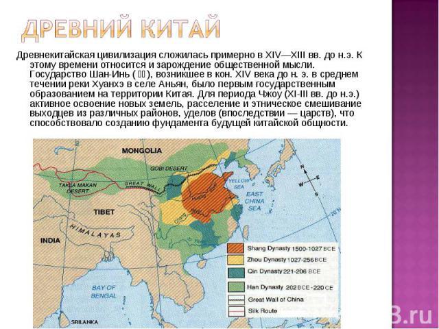 Древнекитайская цивилизация сложилась примерно в XIV—XIII вв. до н.э. К этому времени относится и зарождение общественной мысли. ГосударствоШан-Инь (商殷), возникшее в кон.XIV века дон.э.в среднем течении реки Хуанхэ в …