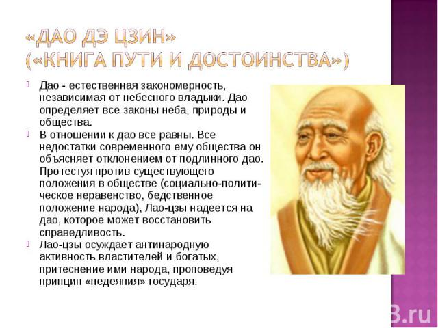 Дао - естественная закономерность, независимая от небесного владыки. Дао определяет все законы неба, природы и общества. Дао - естественная закономерность, независимая от небесного владыки. Дао определяет все законы неба, природы и общества. В отнош…