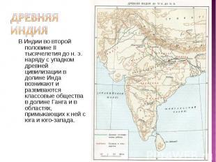 В Индии во второй половине II тысячелетия до н. э. наряду с упадком древней циви