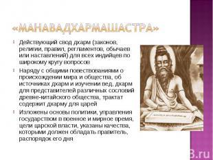 Действующий свод дхарм (законов, религии, правил, регламентов, обычаев или наста
