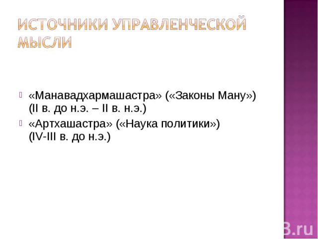 «Манавадхармашастра» («Законы Ману») (II в. до н.э. – II в. н.э.) «Артхашастра» («Наука политики») (IV-III в. до н.э.)
